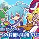 セガゲームス、『ぷよぷよ!!クエスト』で4周年突破を記念した「4連続キャンペーン」を開催 第1弾は「ぷよクエオリジナルステッカー」をプレゼント