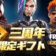 Garena、バトルロワイヤルゲーム『Free Fire』のDAUが全世界で1億人を突破! 豪華報酬を用意した3周年記念も22日より開催!