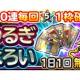 スクエニ、『星ドラ』で宝箱ふくびきに「魔界神のつるぎ」「魔界神のよろい」が登場!