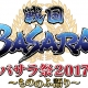 エイベックス・ピクチャーズ、「戦国BASARA」のスペシャルイベント「バサラ祭2017 ~もののふ語り~」を2017年2月5日に開催決定!