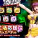 インフィニブレイン、『対魔忍RPG』でストーリーイベント「朧と猫と舞姫島の伝説」を開催! 新生活キャンペーンもスタート