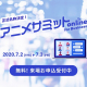 DMM、アニメ業界関係者支援の展示会「アニメサミットonline for Business」を7月2日・3日に開催 来場申込の受付開始、出展申込は6月5日まで