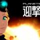 テレマークス、スマホ向け3Dガンシューティングゲーム『迎撃プラネタル』を配信開始 3D+1人称視点で爽快で臨場感ある銃撃戦が楽しめる!