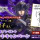 スクエニ、9月16日放送のラジオ番組「ヴァルキリーラジオアナトミア」に「アーリィ」役の田中敦子さんがゲスト出演! 直筆サインが当たるキャンペーンも