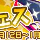 セガゲームス、『ぷよぷよ!!クエスト』で1月12日より新キャラ「たかみのバーテブラ」が登場する「ぷよフェス」を開催 魔導石セールも実施