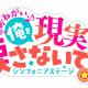 KADOKAWAとワンダープラネット、新作スマホゲーム『おねがい、俺を現実に戻さないで! シンフォニアステージ』を発表! 電撃文庫がコンテンツプロデュース