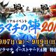 スクエニ、『戦国 IXA』&『戦国 IXA 千万の覇者』リアルイベント「ソラマチの陣 2018」を9月7日~9日に東京ソラマチで開催!