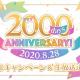 ジークレスト、『夢王国と眠れる100人の王子様』のリリース2000日を記念した生放送を8月29日に実施