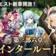 DMM GAMES、『かんぱに☆ガールズ』で「ルカのおもてなしキャンペーン!」開催 お得なセットアイテムが登場中!!
