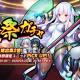 インフィニブレイン、『対魔忍RPG』で五車祭ガチャを開催 「井河アサギ」「七瀬舞」が出現