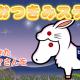 ゲームフリーク、スマホ版『ソリティ馬』で10番目の完全新作ウマ「ツキヨノハクバニー」がもらえるイベント「おつきみステークス」を開催