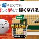 シルバースタージャパン、『遊んで囲碁が強くなる! 銀星囲碁DX』をGoogle Playにて配信開始! 価格は2,200円