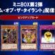 【Google Playランキング(2/10)】ミニBOX第2弾を配信開始の『遊戯王 デュエルリンクス』が11位に上昇 『ディシディアFF』は16位まで浮上