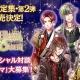 ジークレスト、『夢王国と眠れる100人の王子様』公式設定集第2弾が2018年春に発売決定! 姫様参加型の特別企画も実施