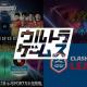 AbemaTV、ゲーム専門チャンネル「ウルトラゲームス」で5月放送のeスポーツ番組ラインナップを公開!