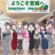宮城の魅力を世界に発信するWake Up, Girls!新作短編アニメが完成  TICA台北国際コミック・アニメフェスティバルで先行公開