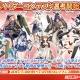 Six Waves、『ソラヒメ Ace Virgin -銀翼の戦闘姫-』に重複したソラヒメを活用する新機能「情報センター」を追加