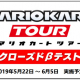 任天堂、『マリオカートツアー』Android限定のCβテスター募集中 『ドクターマリオワールド』は初夏リリース 任天堂IPに触れる人口拡大を目指す