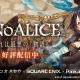 ポケラボとスクエニ、『SINoALICE』第1回ユーザーアンケートを開始! 回答すると魔晶石30個をプレゼント