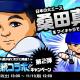 カヤック、『ぼくらの甲子園!ポケット』5周年を記念して日本を代表する大エース・桑田真澄氏とのコラボなど豪華キャンペーンを多数開催!