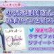エクスジール、『シャドウストーン』で小清水亜美さんの直筆サイン色紙プレゼントTwitterキャンペーンを開催