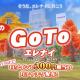 ウインライト、『エレメンタルナイツオンラインR』で300円相当のガチャチケットがもらえる「秋のGOTOエレナイ」キャンペーンを開催