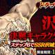 セガゲームス、『龍が如く ONLINE』で新SSR「沢城丈」が登場する「ドラゴンフェスガチャ」を開催! キャラ強化イベントも同時開催