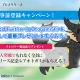 スタイル・フリー、16年12月に配信予定の新感覚リズムアクションゲーム『OTOGAMI-オトガミ-』の公式サイトをオープン! 事前登録も開始