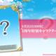 アニプレックス、『マギレコ』で8月21日より「期間限定ガチャ ?????」を開催 3周年特別キャラクターやメモリアが登場!