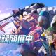 NetEase、新作スマホ向けバトルロイヤルゲーム『機動都市X』の事前登録を受付中!