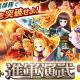 エイチーム、爽快バトルRPG『三国BASSA!!』で新イベント「進軍演武~激闘の千里行~」を開催