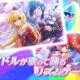 バンナム、『デレステ』4周年CMを公開 城ヶ崎美嘉と杉田智和さんをナレーションに起用 MXでは杉田さんのナレーション違いを日替わりで放映