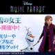 タイトー、『ディズニー ミュージックパレード』に新ワールド「アナと雪の女王」が登場! 「アナ雪」の楽曲やミュージックライドが追加に