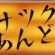 シシララTV、安藤武博氏とスクエニ・部長の伊勢友光氏が出演する「TVスナツク あんどう」を本日22時より配信 お便り募集コーナーを強化