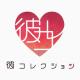 アリスマティック、サブスクリプション型の乙女ゲームやり放題サービス「彼コレクション」の移植タイトル第2弾を発表!