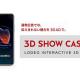サイバーエージェント、「LODEO」で立体的な3Dで広告商品を表現した新フォーマット「LODEO 3D Show Case」を提供開始!