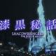 スクエニ、『ファイナルファンタジーXIV』が「漆黒のヴィランズ」の外伝シナリオ「漆黒秘話」第5話「栄光の落日」を公開