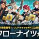 Aiming、『CARAVAN STORIES』に「Claw Knights」のピックアップガチャが登場 新イベント「コロシアムカップ」も開催