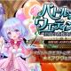 EXNOA、『要塞少女』で期間限定イベント「バトルオブウエディング! ~至高の花嫁決定戦!?~」を開催