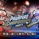 KONAMI、8月26日・27日に開催予定の「パワプロチャンピオンシップス2017」の大阪大会の概要を発表