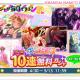 バンナム、『シャニマス』で「2nd Anniversaryキャンペーン第4弾」を開始…10連無料ガシャの延長&SSRアイドルの提供割合2倍など
