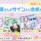 サイバーエージェント、『ボーイフレンド(仮)きらめき☆ノート』公式サイトで「藤城学園」3年生のカレ4人のプロフィールとボイスを公開