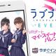 KONAMI、『ラブプラス EVERY』でVRデート「マイ・スイート・バレンタイン」を2月14日より公開!