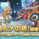 Cygames、『プリンセスコネクト!Re:Dive』で高難易度クエスト「9月ルナの塔」を9月15日12時より開催