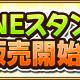ヤマハミュージックエンタテインメントとCLINKS、『オオカミ姫』でLINEスタンプを販売開始 アプリ内スタンプも新たに追加!