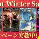 バンナム、SIE主催の「Hot Winter Sale」へ参加! 人気タイトルのDL版をキャンペーン価格で販売中