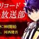 スクエニ、『アカシックリコード』公式生放送「クリバト放送部#04」を4月29日に放送 河西健吾さん、大野柚布子さんら出演者とのオンライン対戦企画も