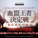 Netmarble、『リネージュ2 レボリューション』で「LRT血盟王者決定戦 SEASON3」を6月に開催! 「リネレボチャレンジカップ」も
