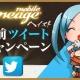 エヌ・シー・ジャパン、『モバイル リネージュ ヘイスト』で事前ツイートキャンペーンを開始 ツイートをRTしてデイリーチャレンジ追加券をゲット