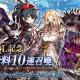 スクエニ、『FFBE幻影戦争』が800万DLを突破! 1月8日より幻導石が最大2500個手に入る記念キャンペーンを開催